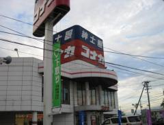 紳士服コナカ秋田本店