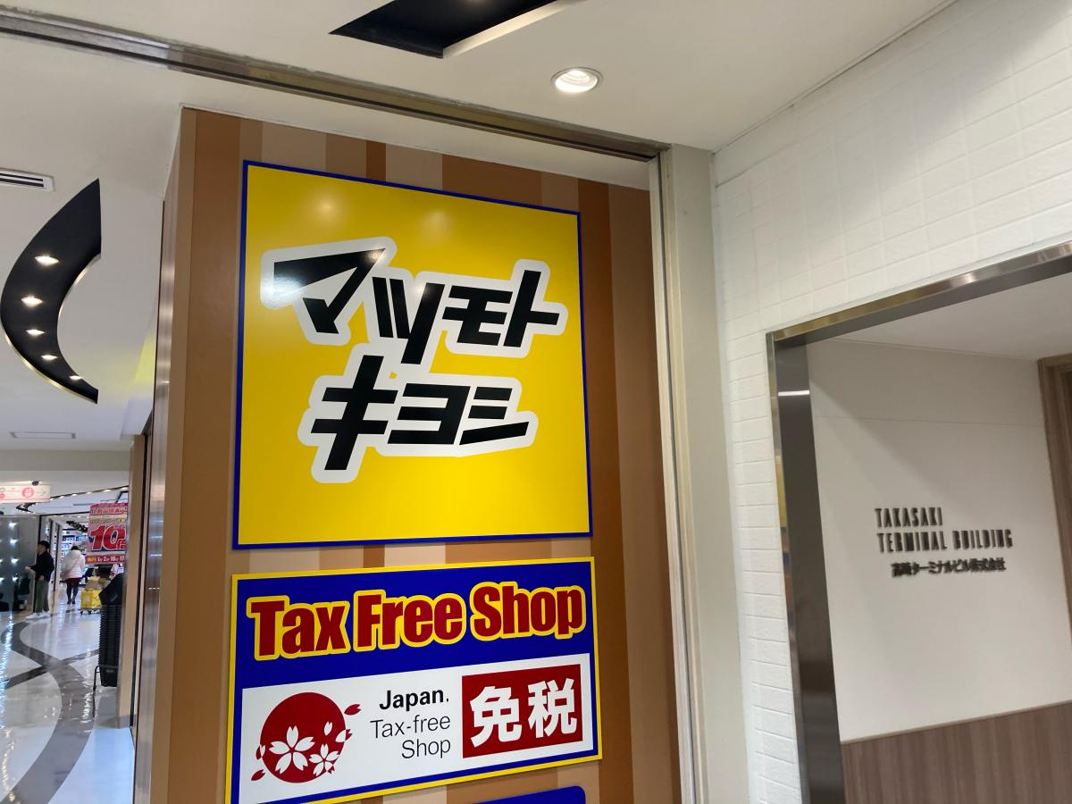 マツモトキヨシモントレー高崎駅ビル店