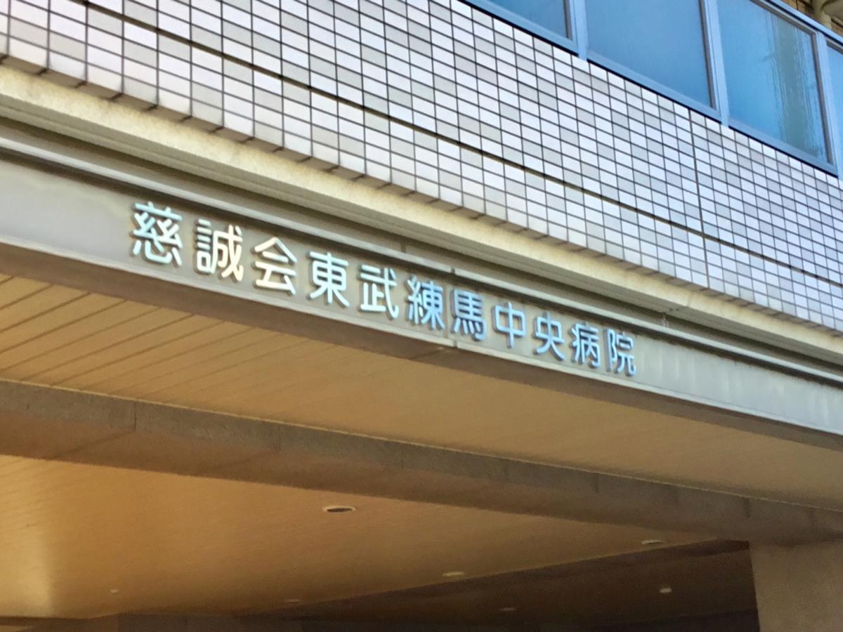 練馬 中央 病院 東武