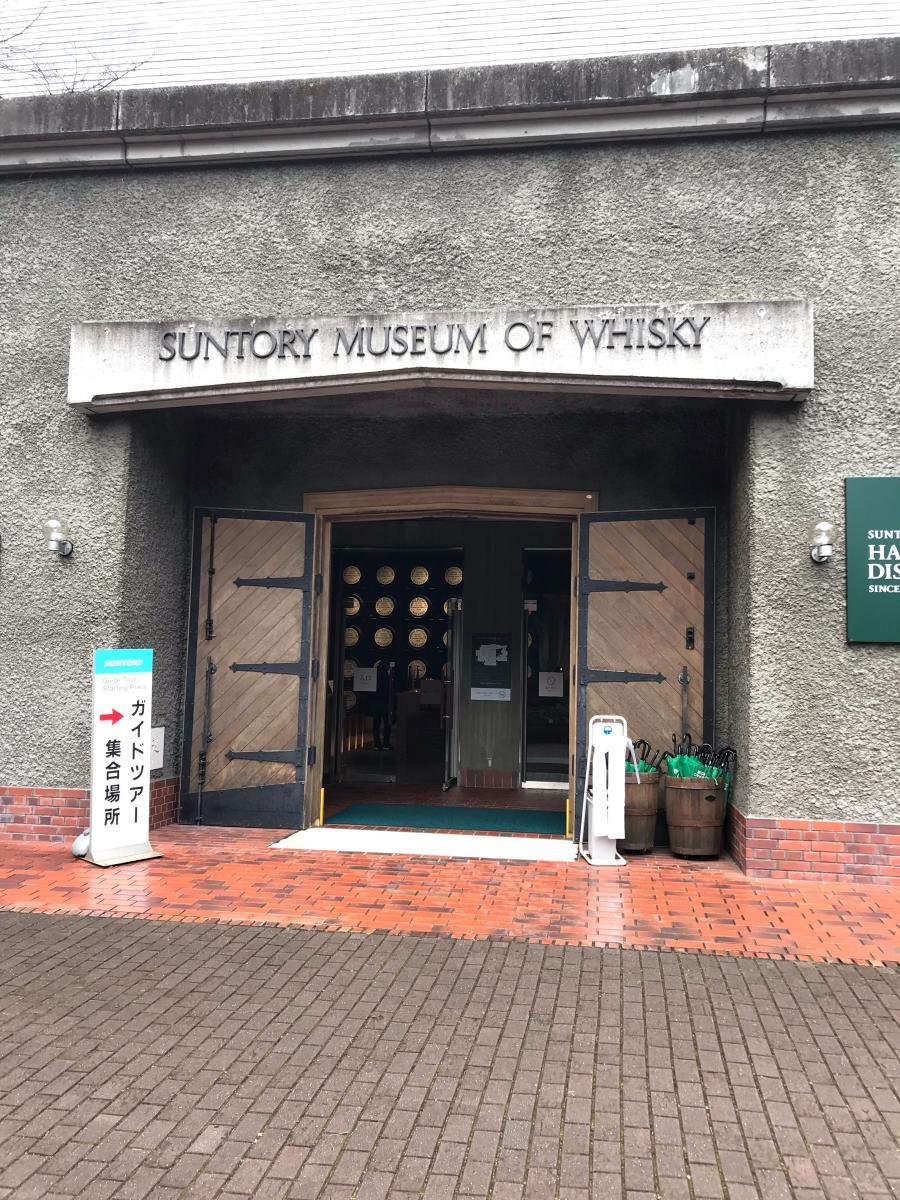 サントリーウイスキー博物館