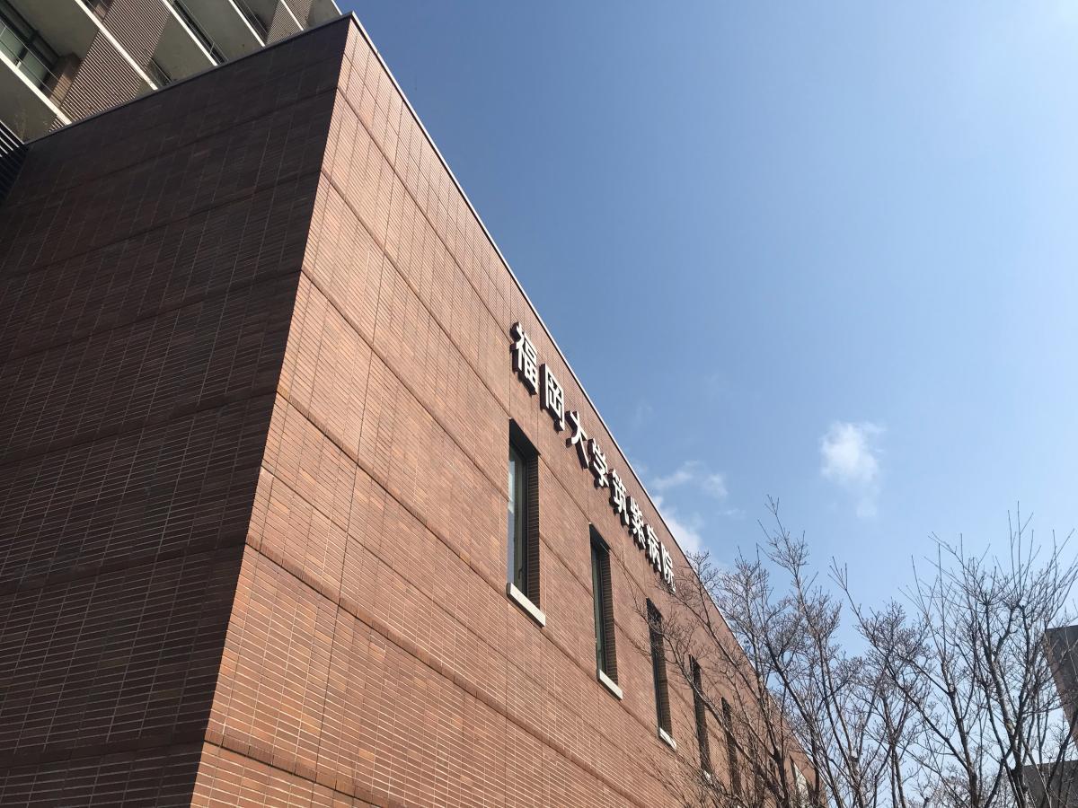 福 大 筑紫 病院