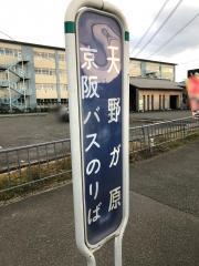 「天野が原」バス停留所