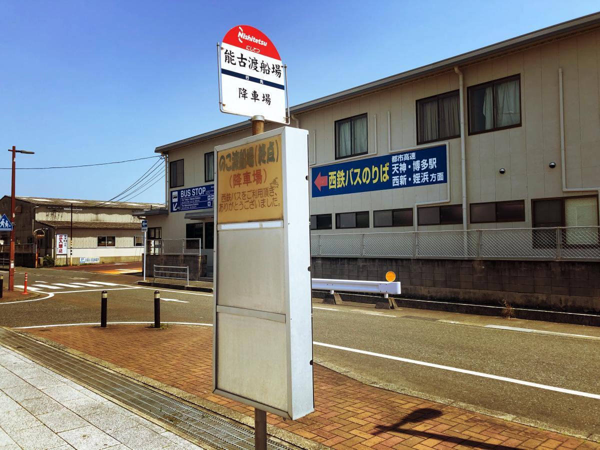 渡船場 姪浜 姪浜旅客待合所(能古渡船場),メイノハマリョキャクマチアイショ(ノコトセンバ)|ユートラベルノート