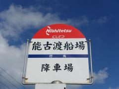 「能古渡船場」バス停留所