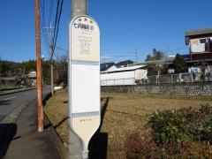 「七沢病院前」バス停留所