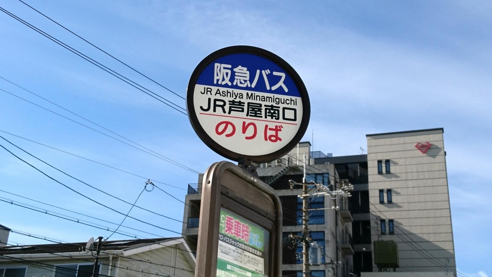 JR芦屋南口バス停