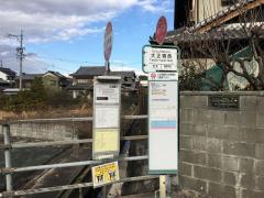 「大正橋西」バス停留所