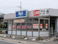 ビッグ・エー 新宿店