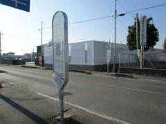 「三条町」バス停留所