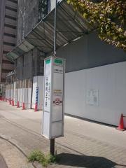 「三明町二丁目」バス停留所