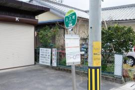 「上八町」バス停留所