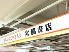 宮脇書店 ホープタウン店