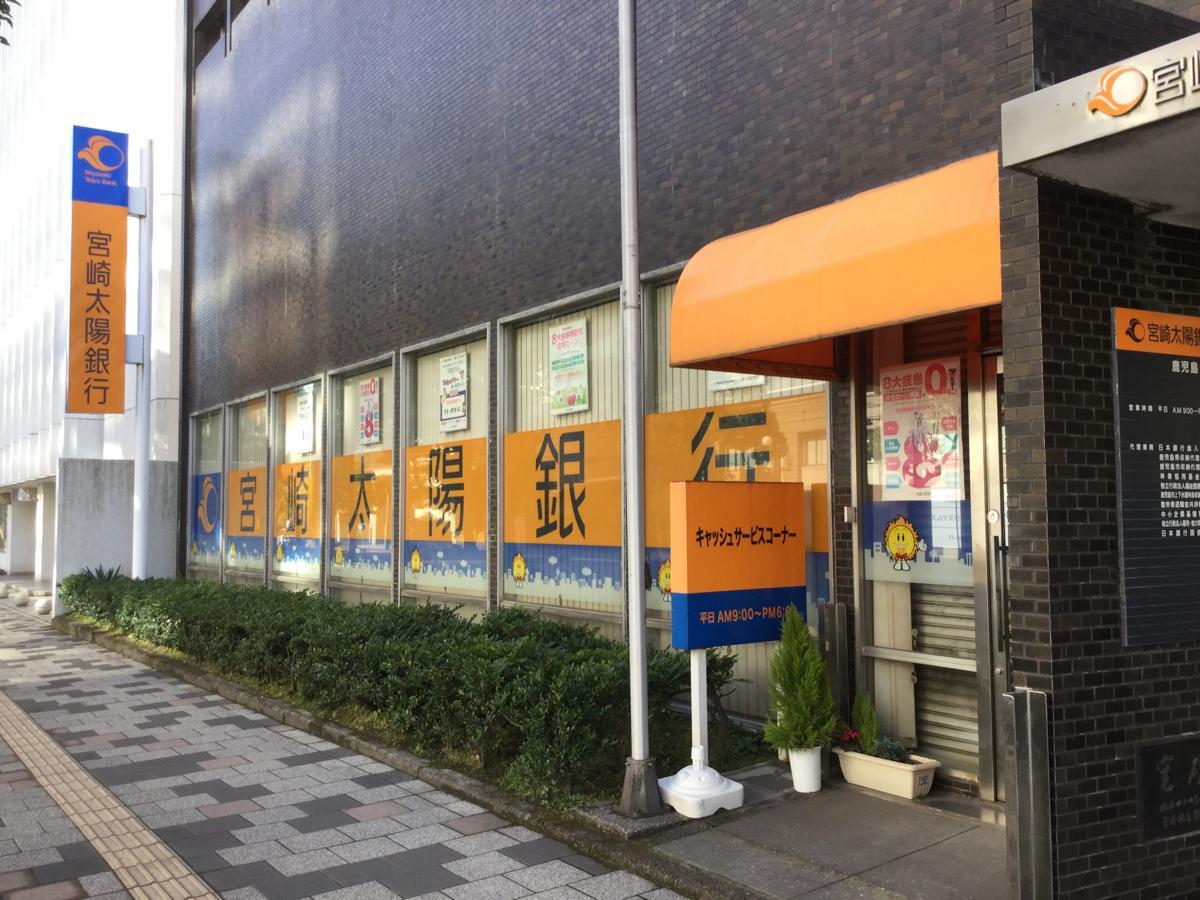 宮崎 太陽 銀行