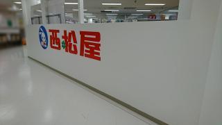 西松屋 イズミヤ六地蔵店