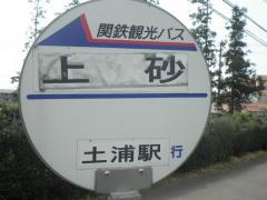 「上砂」バス停留所