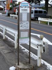 「松本接骨院」バス停留所