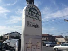 「浅間神社」バス停留所