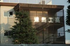 練馬工業高校