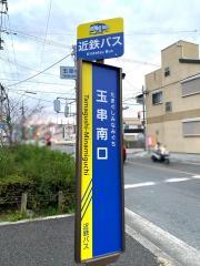 「玉串南口」バス停留所