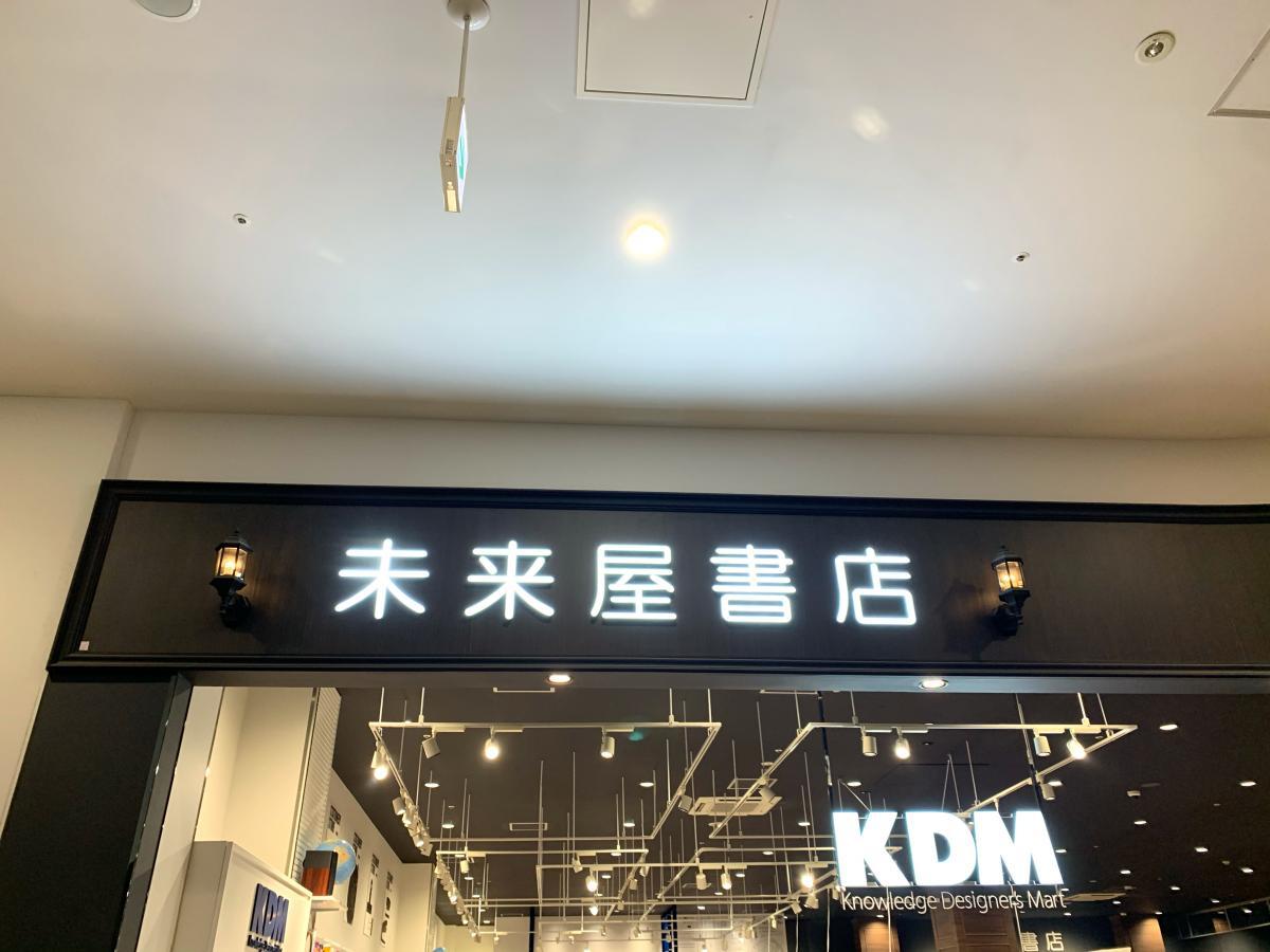 未来屋書店 鹿児島店