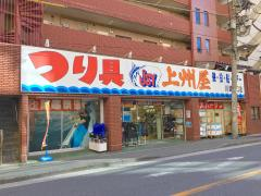 上州屋 川崎東口店