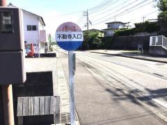 「不動寺入口」バス停留所
