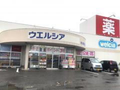ウエルシア 魚津吉島店