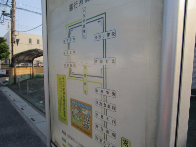 「奈良町南」バス停留所