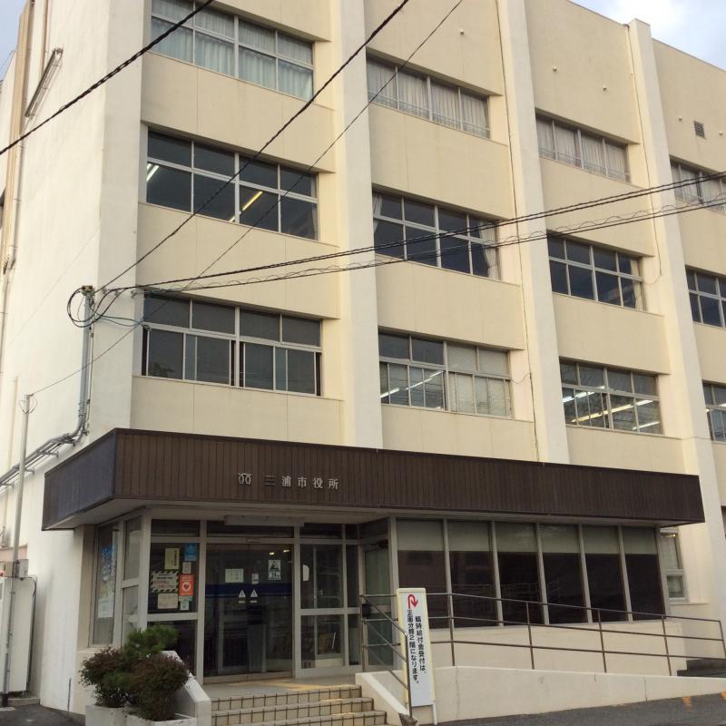 三浦市役所