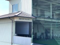 高倉ゴルフセンター