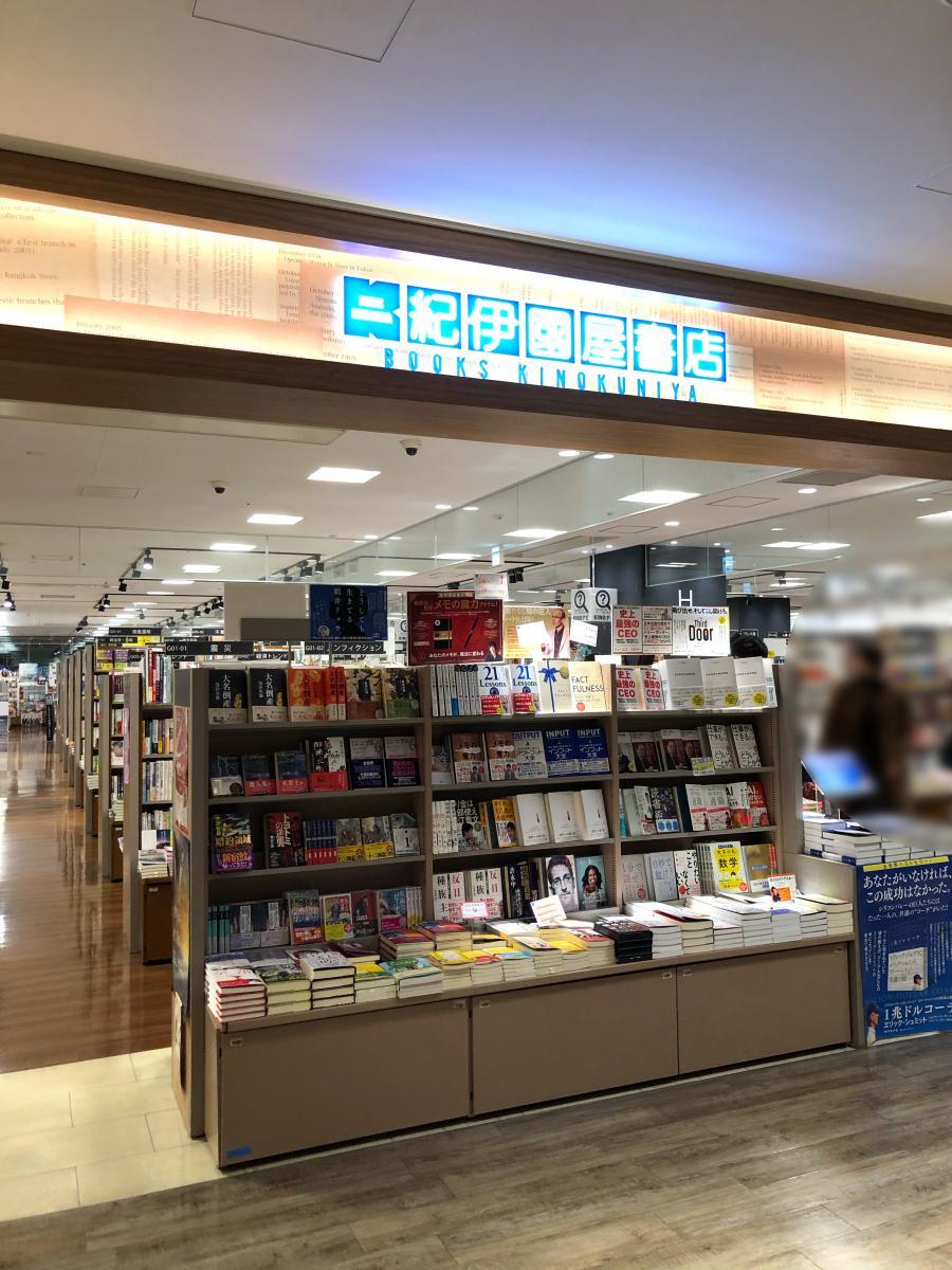 紀伊國屋 書店 グラン フロント 大阪 店