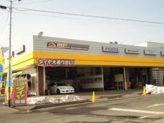 イエローハット 福島御山店