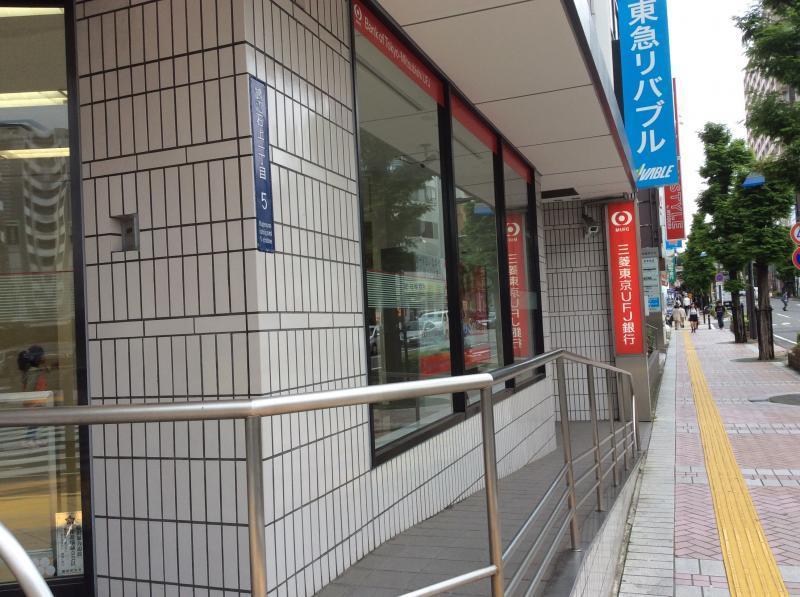 店番 三菱ufj