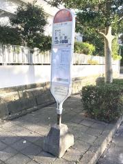 「田辺広町」バス停留所