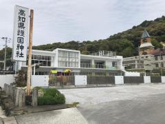五台山吸江保育園