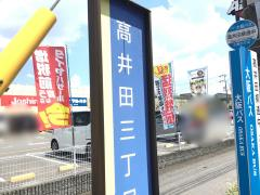「高井田三丁目」バス停留所
