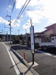 「切畑」バス停留所