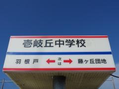 「壱岐丘中学校前」バス停留所