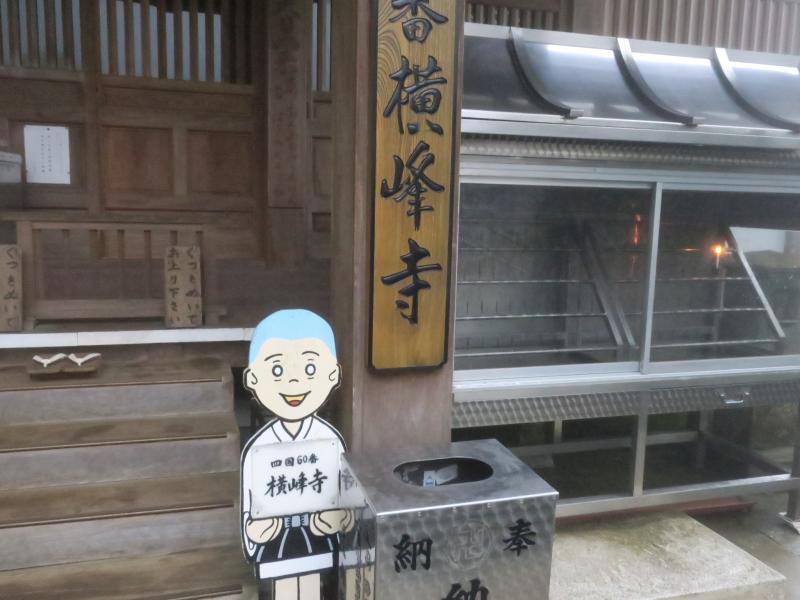 横峰寺(第60番札所)
