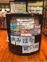 JTBイオンモール大阪ドームシティ店