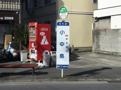 「小中島」バス停留所