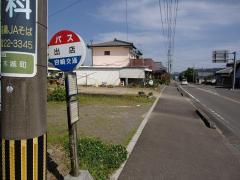 「出店」バス停留所