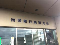 四国銀行高須支店