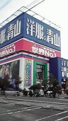 洋服の青山 イオンスーパーセンター佐賀店
