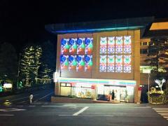 セブンイレブン 別府杉乃井ホテル店
