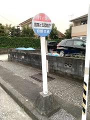 「国富ケ丘団地下」バス停留所