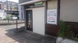 桜ケ丘接骨院