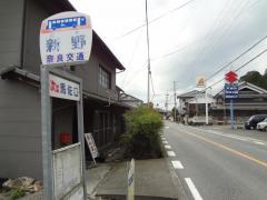 「新野」バス停留所
