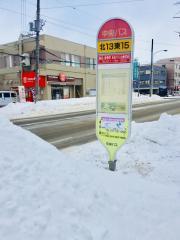 「北13条東15丁目」バス停留所