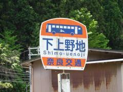 「下上野地」バス停留所